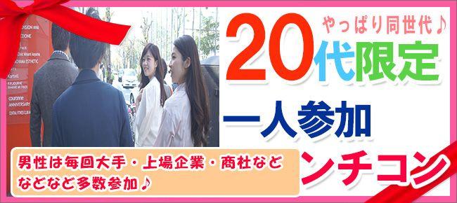 【東京都その他のプチ街コン】Luxury Party主催 2016年8月11日
