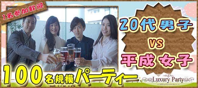 【東京都その他の恋活パーティー】Luxury Party主催 2016年8月12日