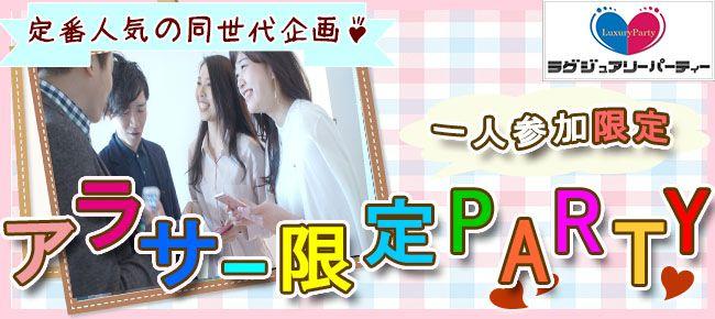 【東京都その他の恋活パーティー】Luxury Party主催 2016年8月13日