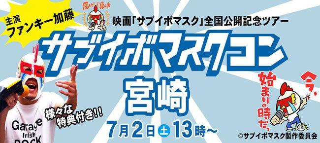 【宮崎のプチ街コン】LINEXT主催 2016年7月2日