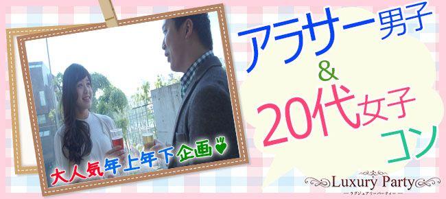 【東京都その他のプチ街コン】Luxury Party主催 2016年8月14日