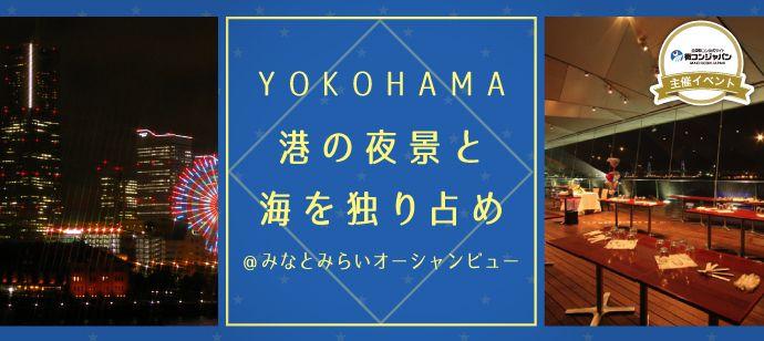 【横浜市内その他のプチ街コン】街コンジャパン主催 2016年7月22日