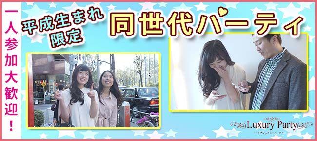 【表参道の恋活パーティー】Luxury Party主催 2016年8月14日