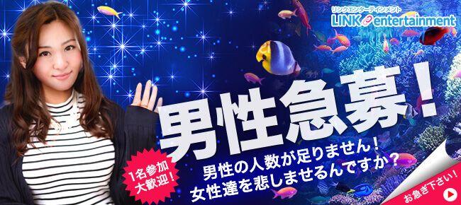 【赤坂の婚活パーティー・お見合いパーティー】街コンダイヤモンド主催 2016年10月19日