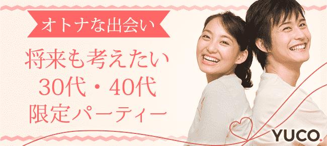 【渋谷の婚活パーティー・お見合いパーティー】Diverse(ユーコ)主催 2016年7月10日
