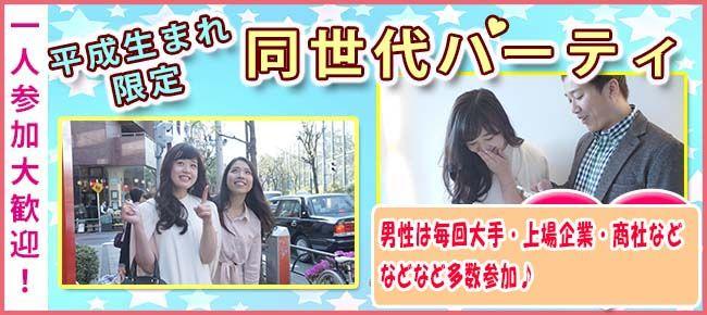 【表参道の恋活パーティー】Luxury Party主催 2016年8月19日