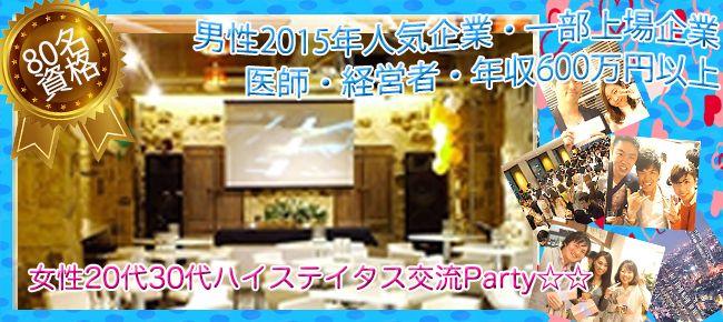 【名古屋市内その他の恋活パーティー】株式会社フュージョンアンドリレーションズ主催 2016年7月8日