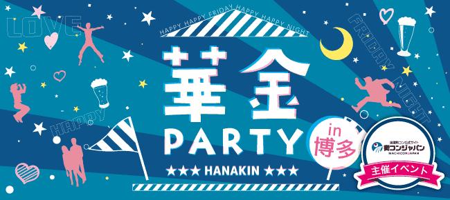 【博多の恋活パーティー】街コンジャパン主催 2016年7月8日