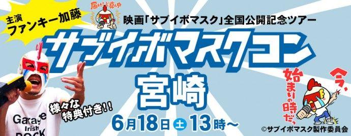 【宮崎のプチ街コン】LINEXT主催 2016年6月18日