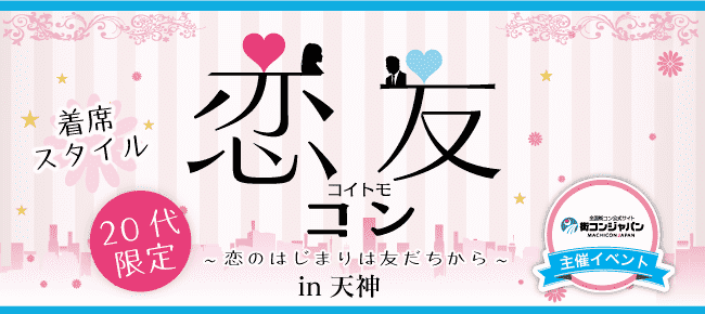 【天神のプチ街コン】街コンジャパン主催 2016年7月17日