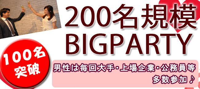【赤坂の恋活パーティー】Luxury Party主催 2016年8月28日