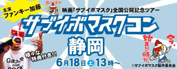 【静岡のプチ街コン】株式会社リネスト主催 2016年6月18日