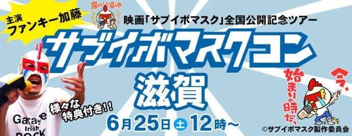 【滋賀県その他のプチ街コン】株式会社リネスト主催 2016年6月25日