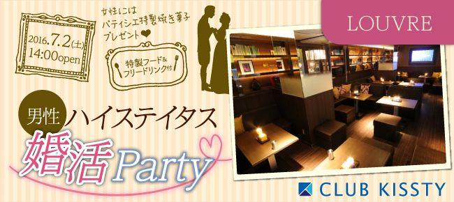 【名古屋市内その他の婚活パーティー・お見合いパーティー】クラブキスティ―主催 2016年7月2日