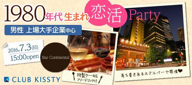 【名古屋市内その他の恋活パーティー】クラブキスティ―主催 2016年7月3日