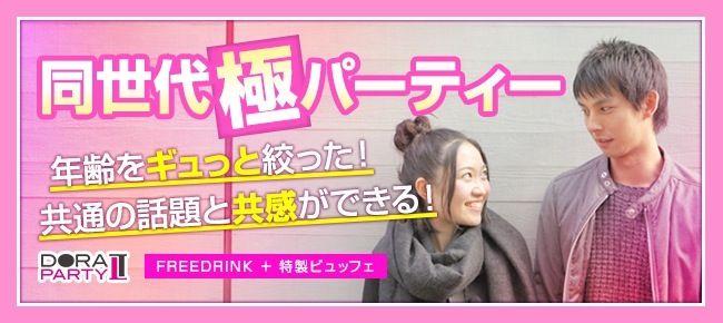 【渋谷の恋活パーティー】ドラドラ主催 2016年8月27日