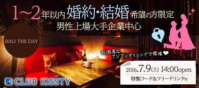 【名古屋市内その他の婚活パーティー・お見合いパーティー】クラブキスティ―主催 2016年7月9日