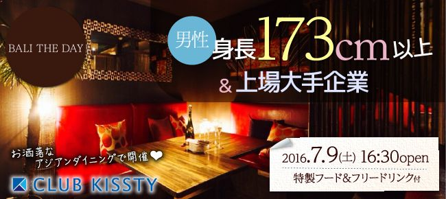 【名古屋市内その他の恋活パーティー】クラブキスティ―主催 2016年7月9日