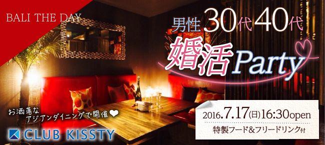【名古屋市内その他の婚活パーティー・お見合いパーティー】クラブキスティ―主催 2016年7月17日