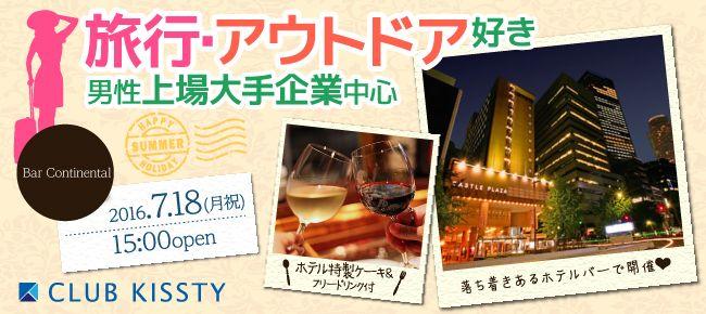 【名古屋市内その他の恋活パーティー】クラブキスティ―主催 2016年7月18日