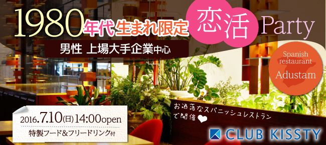 【心斎橋の恋活パーティー】クラブキスティ―主催 2016年7月10日