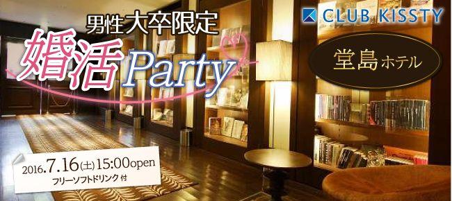 【堂島の婚活パーティー・お見合いパーティー】クラブキスティ―主催 2016年7月16日