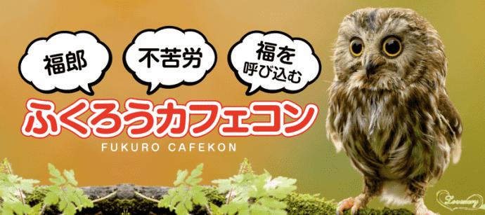 【横浜市内その他のプチ街コン】ラブジュアリー主催 2016年6月26日