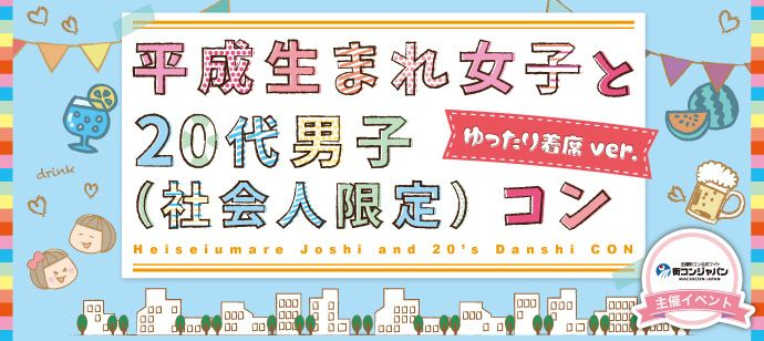 【横浜市内その他のプチ街コン】街コンジャパン主催 2016年7月10日