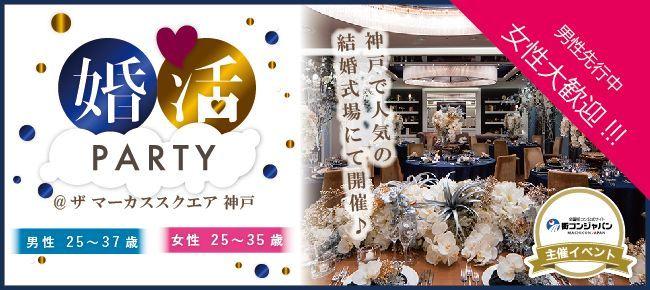 【神戸市内その他の婚活パーティー・お見合いパーティー】街コンジャパン主催 2016年6月28日