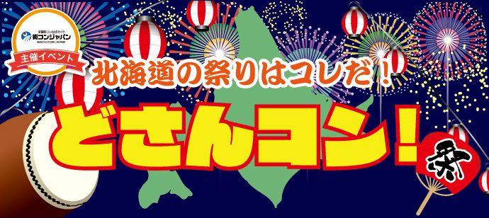 【札幌市内その他のプチ街コン】街コンジャパン主催 2016年7月16日