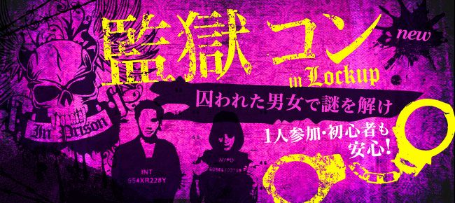 【三宮・元町のプチ街コン】街コンダイヤモンド主催 2016年10月9日