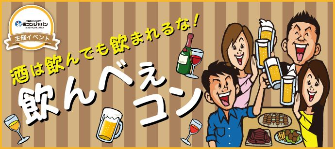 【札幌市内その他のプチ街コン】街コンジャパン主催 2016年7月2日