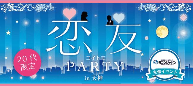【天神の恋活パーティー】街コンジャパン主催 2016年7月27日
