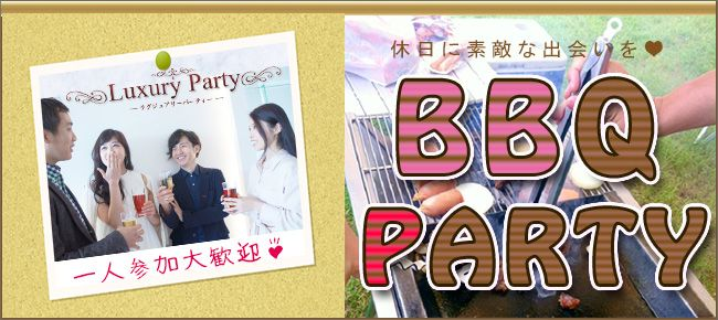 【心斎橋の恋活パーティー】Luxury Party主催 2016年8月7日