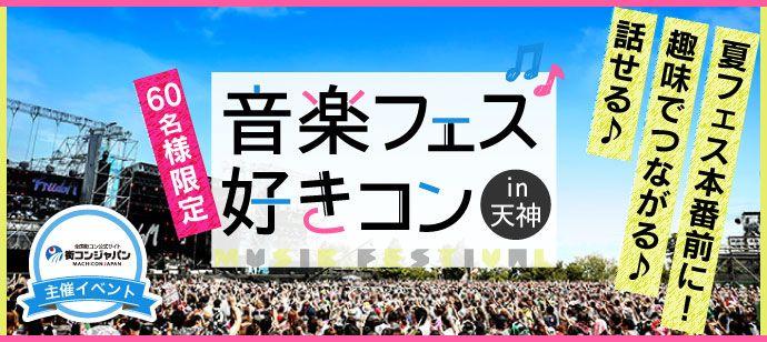 【天神のプチ街コン】街コンジャパン主催 2016年7月23日