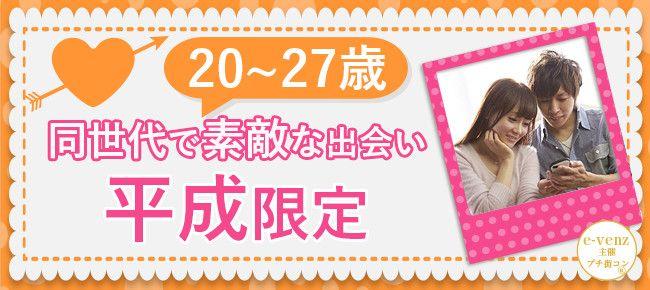 【広島市内その他のプチ街コン】e-venz(イベンツ)主催 2016年7月8日