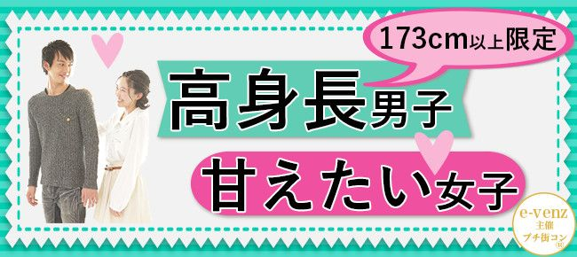 【広島市内その他のプチ街コン】e-venz(イベンツ)主催 2016年7月16日