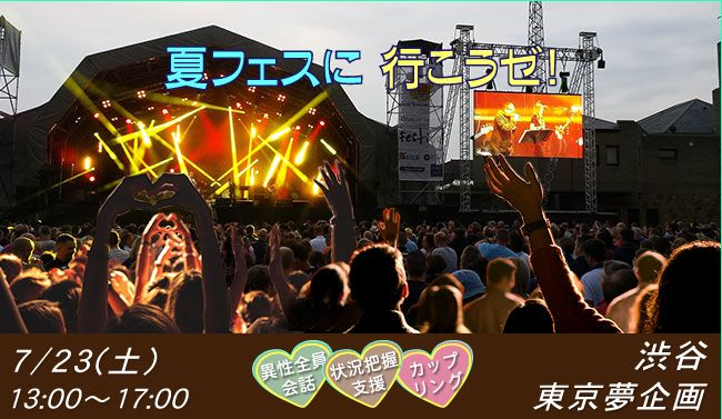 【渋谷の恋活パーティー】東京夢企画主催 2016年7月23日