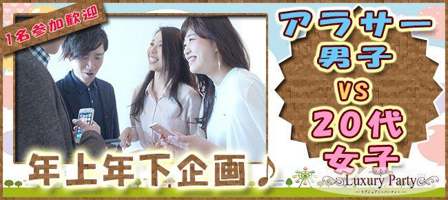 【心斎橋のプチ街コン】Luxury Party主催 2016年8月20日