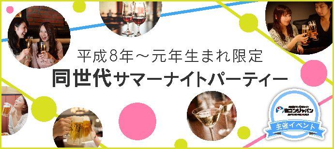 【札幌市内その他の恋活パーティー】街コンジャパン主催 2016年7月31日