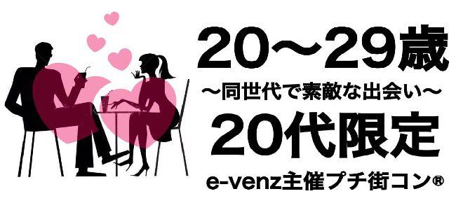 【広島市内その他のプチ街コン】e-venz(イベンツ)主催 2016年7月10日