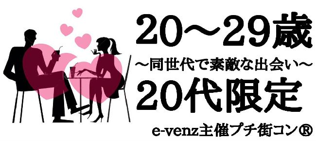 【広島市内その他のプチ街コン】e-venz(イベンツ)主催 2016年7月23日