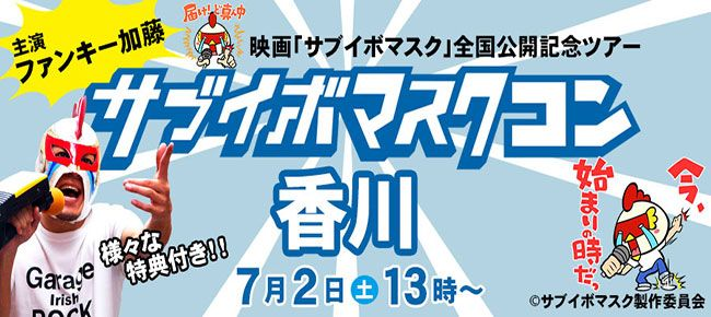 【高松のプチ街コン】LINEXT主催 2016年7月2日