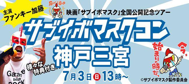【三宮・元町のプチ街コン】株式会社リネスト主催 2016年7月3日