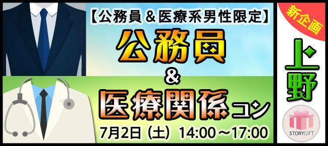 【上野のプチ街コン】StoryGift主催 2016年7月2日