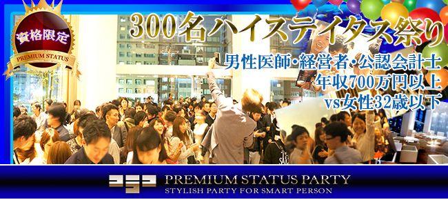 【東京都その他の恋活パーティー】株式会社フュージョンアンドリレーションズ主催 2016年7月16日