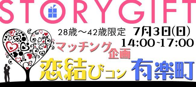 【有楽町のプチ街コン】StoryGift主催 2016年7月3日