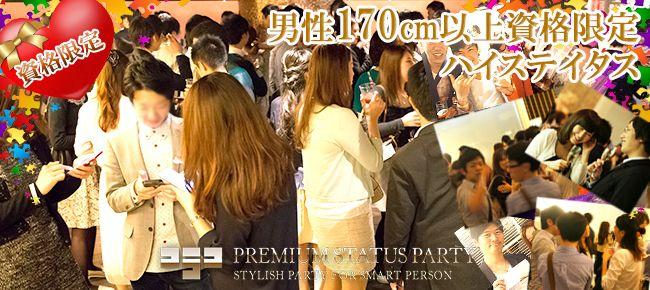 【東京都その他の恋活パーティー】株式会社フュージョンアンドリレーションズ主催 2016年7月21日