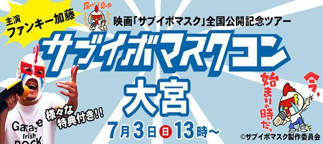 【大宮のプチ街コン】LINEXT主催 2016年7月3日
