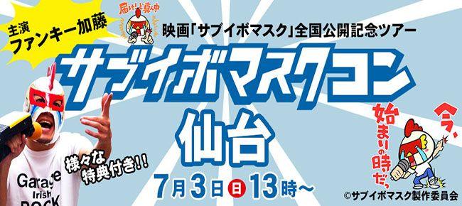【仙台のプチ街コン】株式会社リネスト主催 2016年7月3日